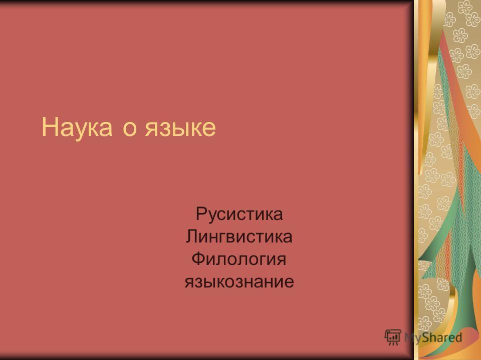 Наука о языке Русистика Лингвистика Филология языкознание
