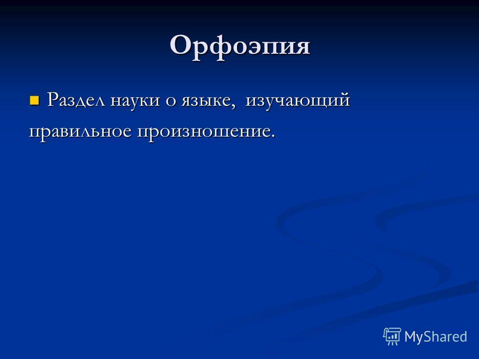 Орфоэпия Раздел науки о языке, изучающий Раздел науки о языке, изучающий правильное произношение.