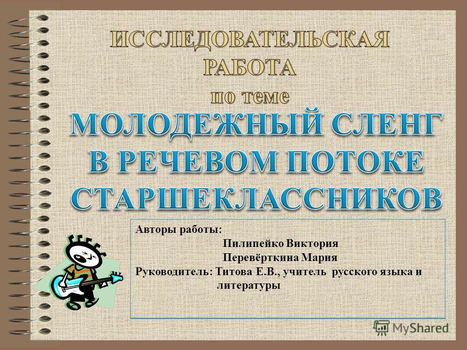 Авторы работы: Пилипейко Виктория Перевёрткина Мария Руководитель: Титова Е.В., учитель русского языка и литературы