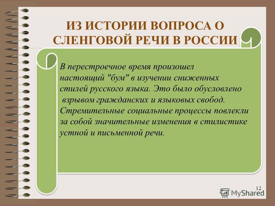 12 ИЗ ИСТОРИИ ВОПРОСА О СЛЕНГОВОЙ РЕЧИ В РОССИИ В перестроечное время произошел настоящий