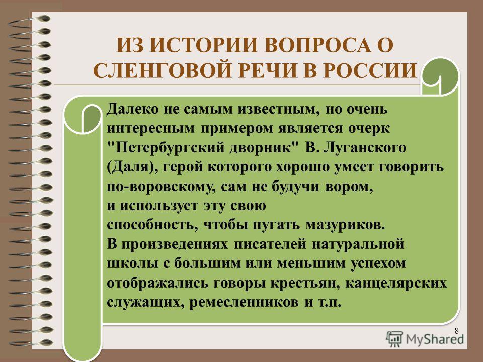8 ИЗ ИСТОРИИ ВОПРОСА О СЛЕНГОВОЙ РЕЧИ В РОССИИ Далеко не самым известным, но очень интересным примером является очерк