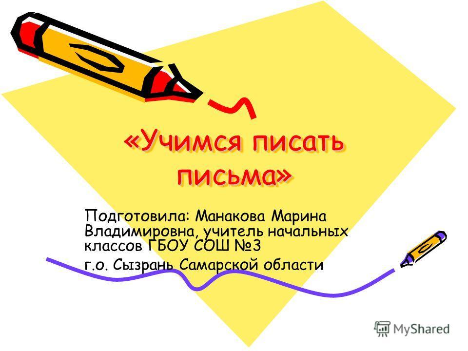 Скачать презентацию учимся писать письма 3 класс