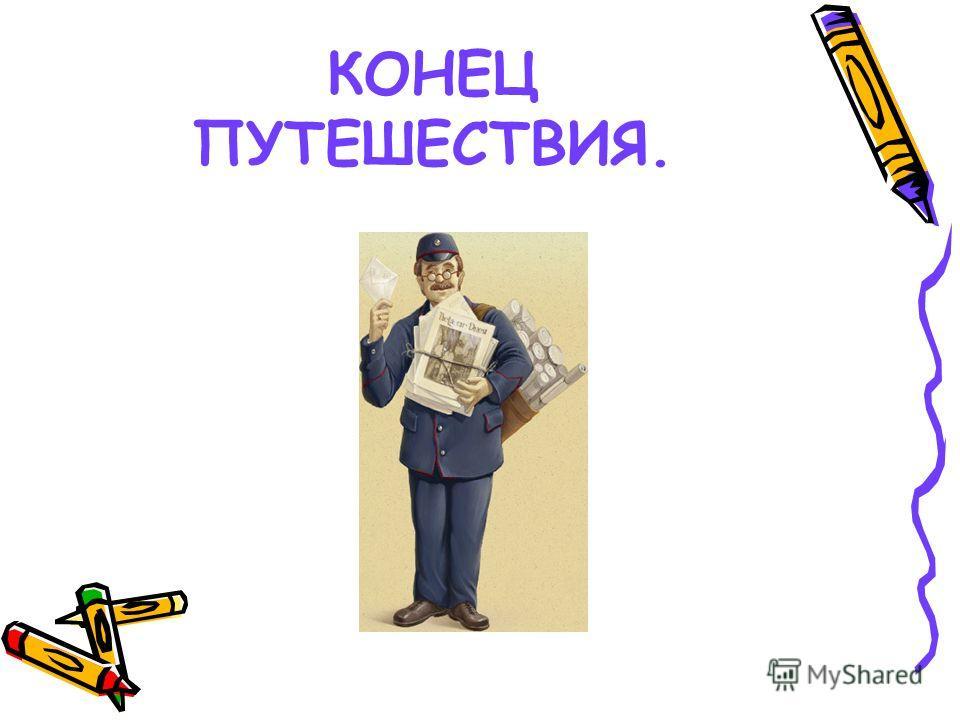 КОНЕЦ ПУТЕШЕСТВИЯ.