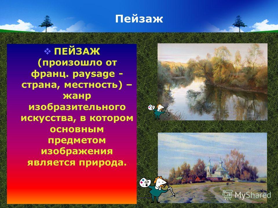 www.themegallery.com Company Logo Пейзаж ПЕЙЗАЖ (произошло от франц. paysage - страна, местность) – жанр изобразительного искусства, в котором основным предметом изображения является природа.