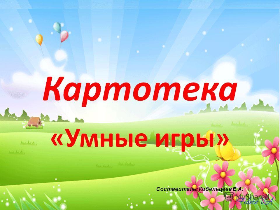 Картотека «Умные игры» Составитель: Кобельцева Е.А.