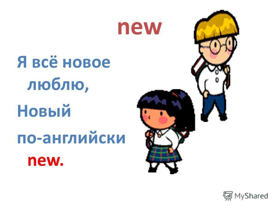new Я всё новое люблю, Новый по-английски new.