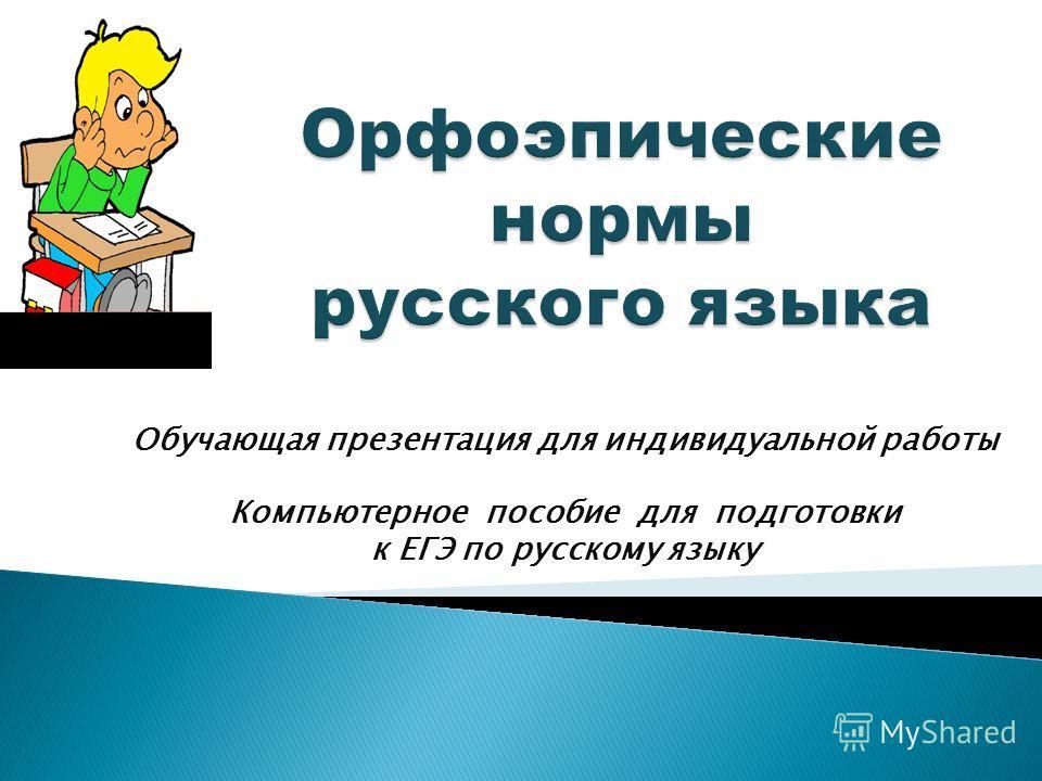 Обучающая презентация для индивидуальной работы Компьютерное пособие для подготовки к ЕГЭ по русскому языку