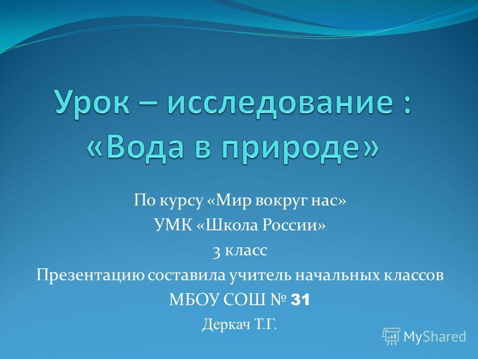 По курсу «Мир вокруг нас» УМК «Школа России» 3 класс Презентацию составила учитель начальных классов МБОУ СОШ 31 Деркач Т.Г.
