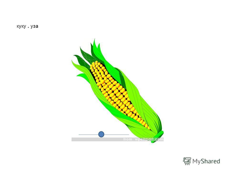 Автоматизация звука Р в словах Игры: «Потерялся звук», «Определи место звука». акета