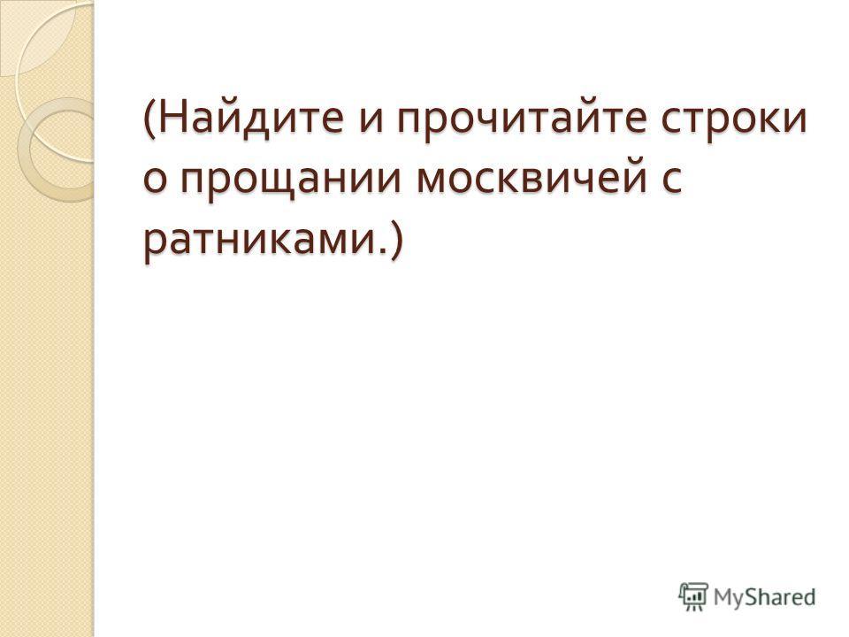 ( Найдите и прочитайте строки о прощании москвичей с ратниками.)