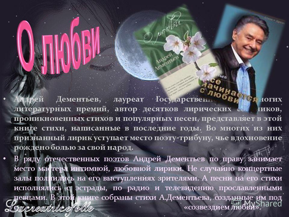Андрей Дементьев, лауреат Государственной и многих литературных премий, автор десятков лирических сборников, проникновенных стихов и популярных песен, представляет в этой книге стихи, написанные в последние годы. Во многих из них признанный лирик уст