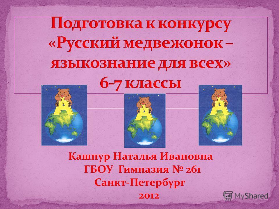 Кашпур Наталья Ивановна ГБОУ Гимназия 261 Санкт-Петербург 2012