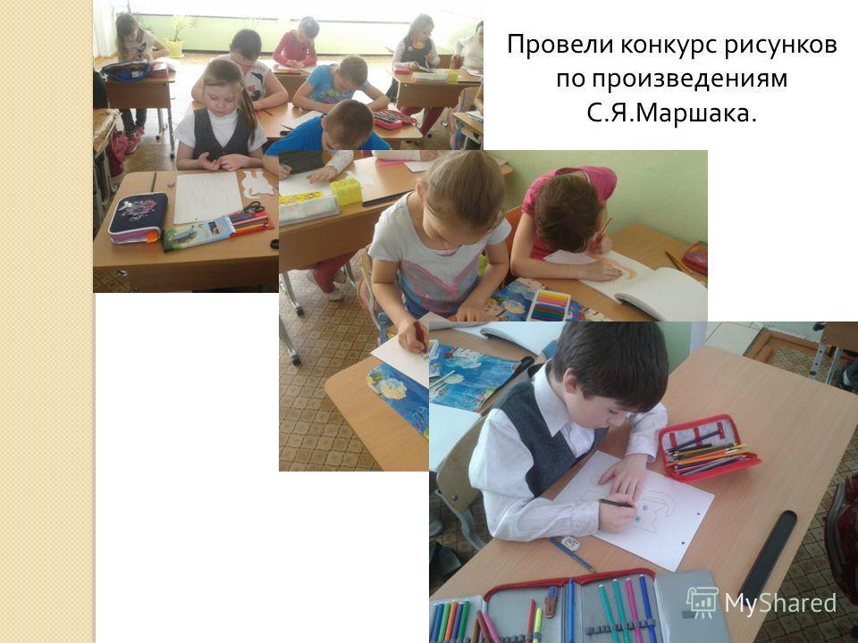 Провели конкурс рисунков по произведениям С. Я. Маршака.