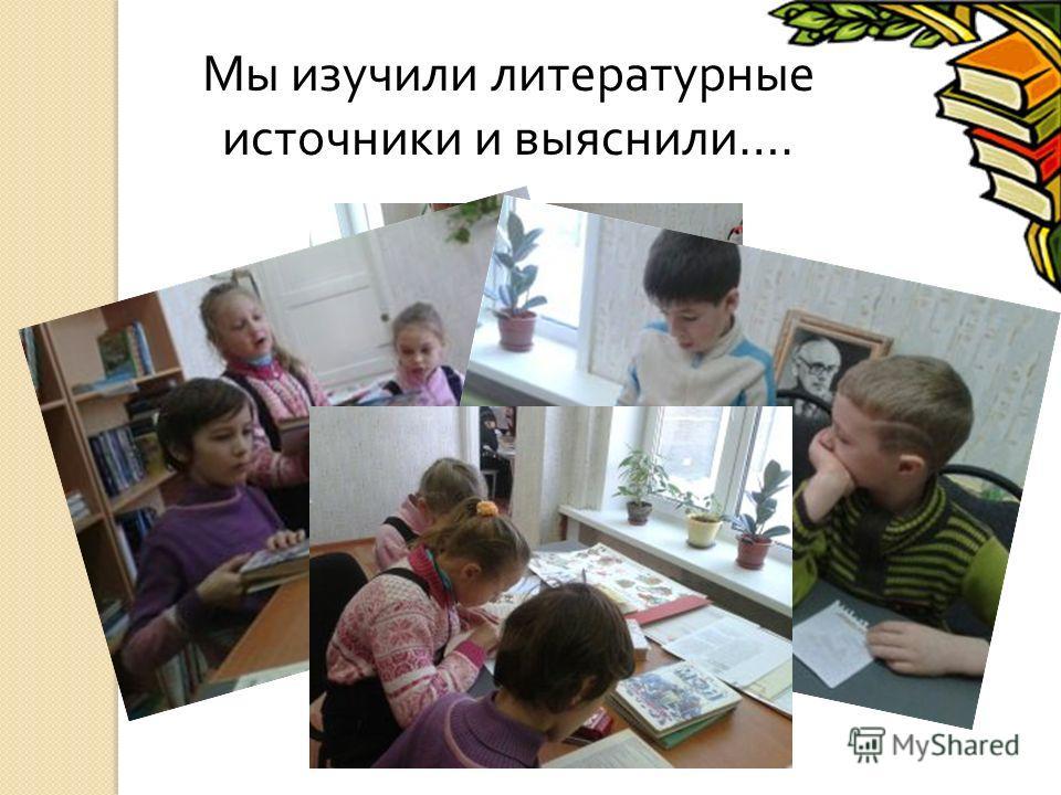 Мы изучили литературные источники и выяснили ….