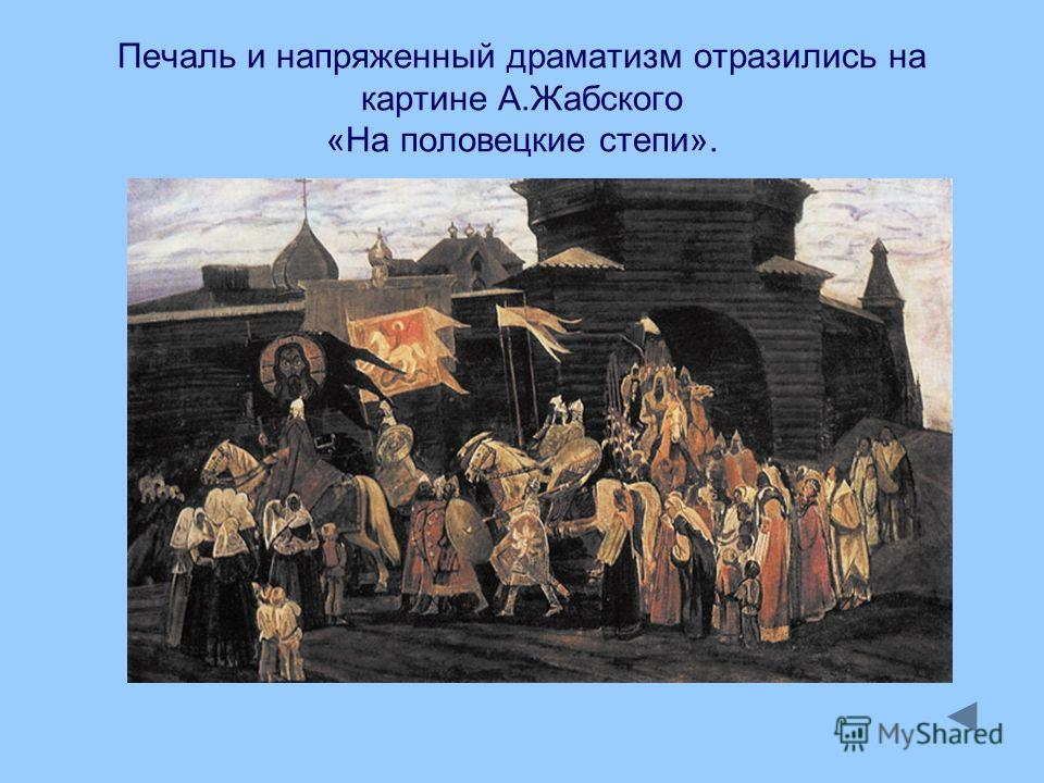 Печаль и напряженный драматизм отразились на картине А.Жабского «На половецкие степи».