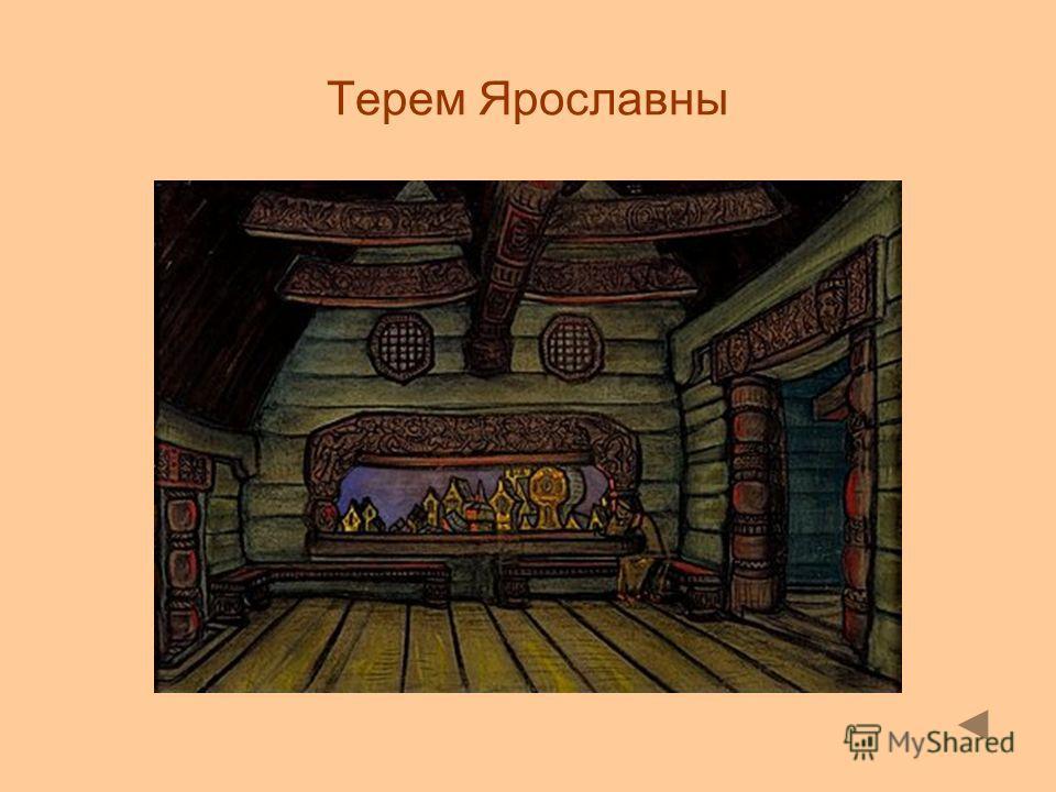 Терем Ярославны