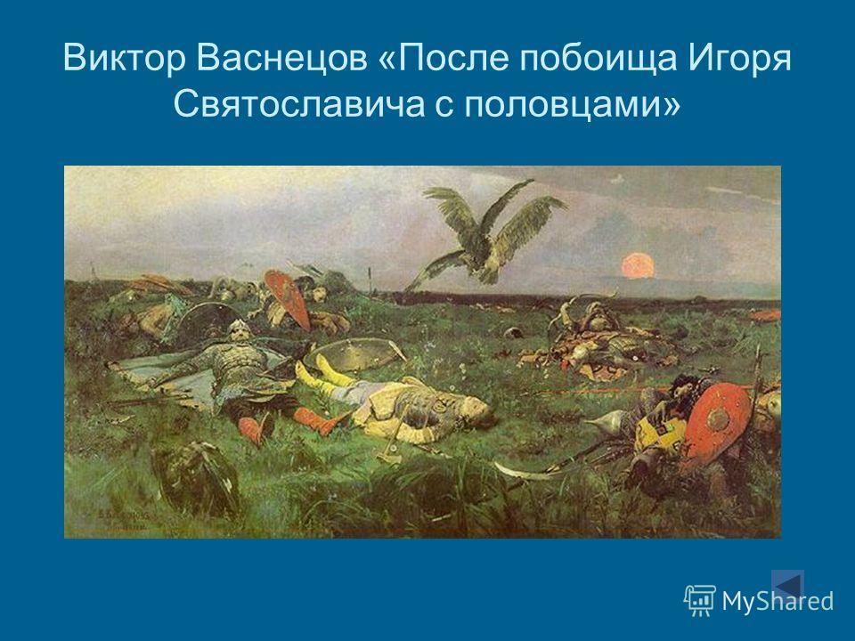 Виктор Васнецов «После побоища Игоря Святославича с половцами»
