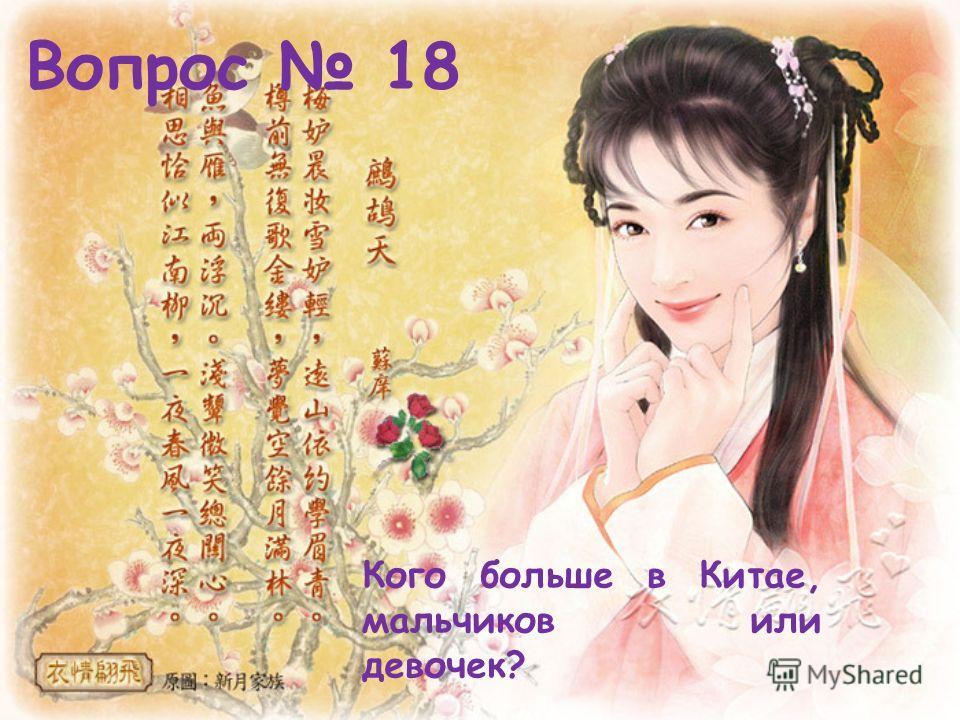 Вопрос 18 Кого больше в Китае, мальчиков или девочек?