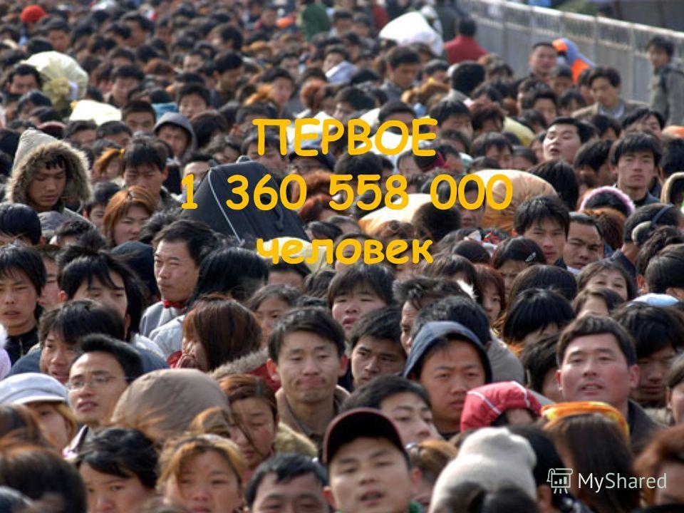 ПЕРВОЕ 1 360 558 000 человек