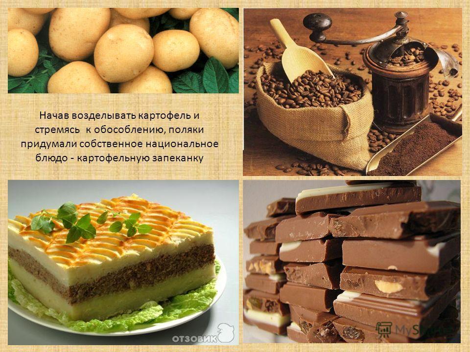 Начав возделывать картофель и стремясь к обособлению, поляки придумали собственное национальное блюдо - картофельную запеканку