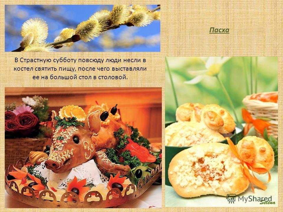 Пасха В Страстную субботу повсюду люди несли в костел святить пищу, после чего выставляли ее на большой стол в столовой.