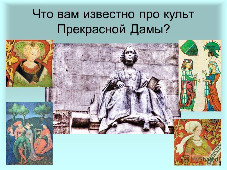 Что вам известно про культ Прекрасной Дамы?