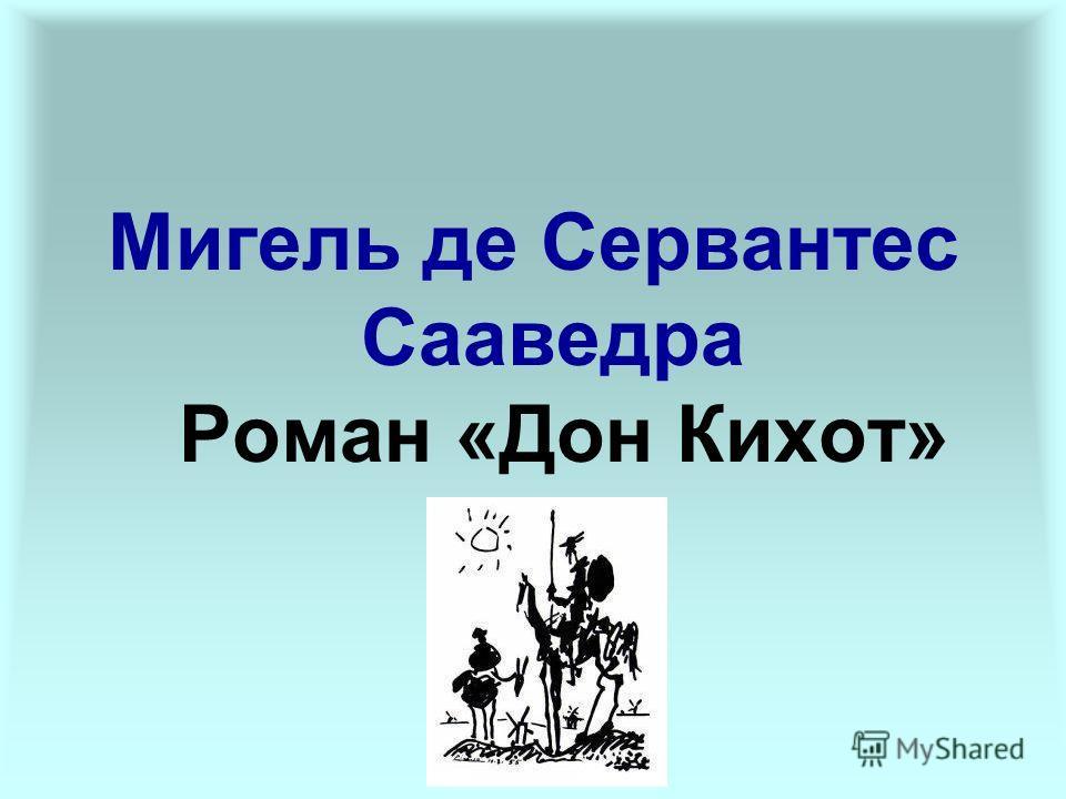 Мигель де Сервантес Сааведра Роман «Дон Кихот»
