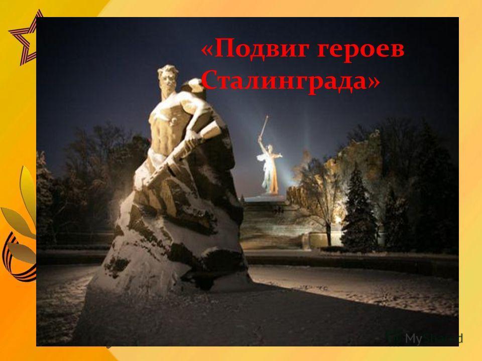 «Подвиг героев Сталинграда»
