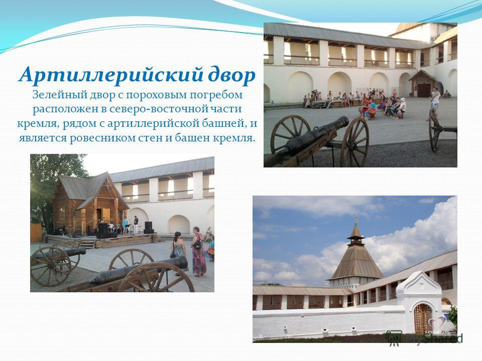 Артиллерийский двор Зелейный двор с пороховым погребом расположен в северо-восточной части кремля, рядом с артиллерийской башней, и является ровесником стен и башен кремля.
