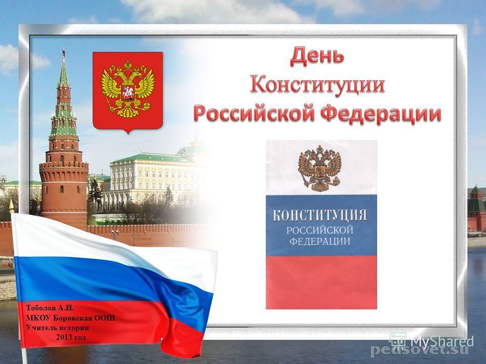 Тоболов А.Н. МКОУ Боровская ООШ Учитель истории 2013 год