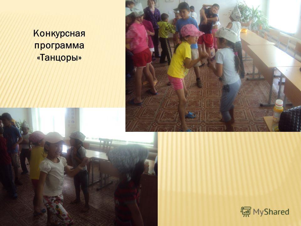 Конкурсная программа «Танцоры»