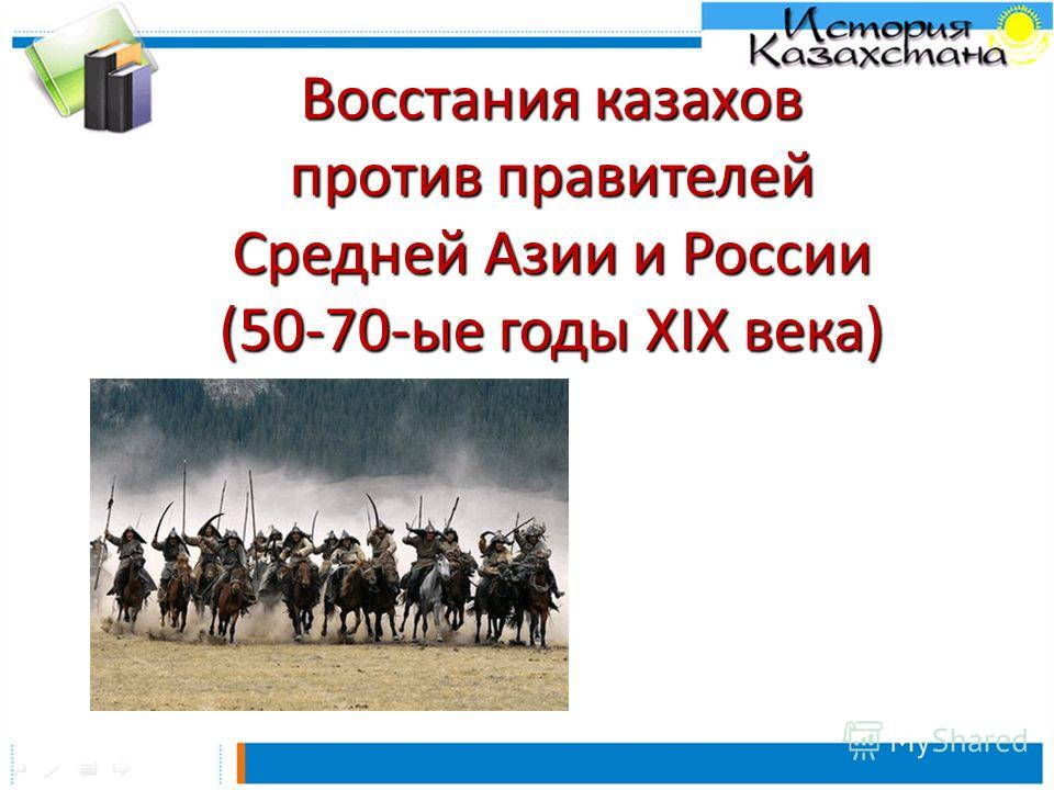 Восстания казахов против правителей Средней Азии и России (50-70-ые годы XIX века)