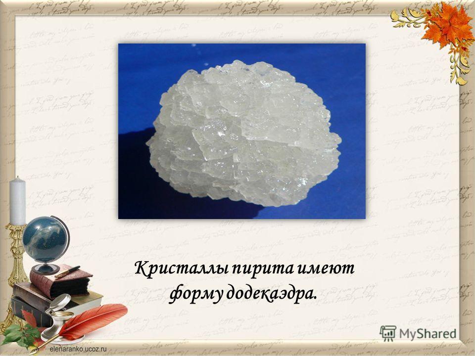 Кристаллы пирита имеют форму додекаэдра.