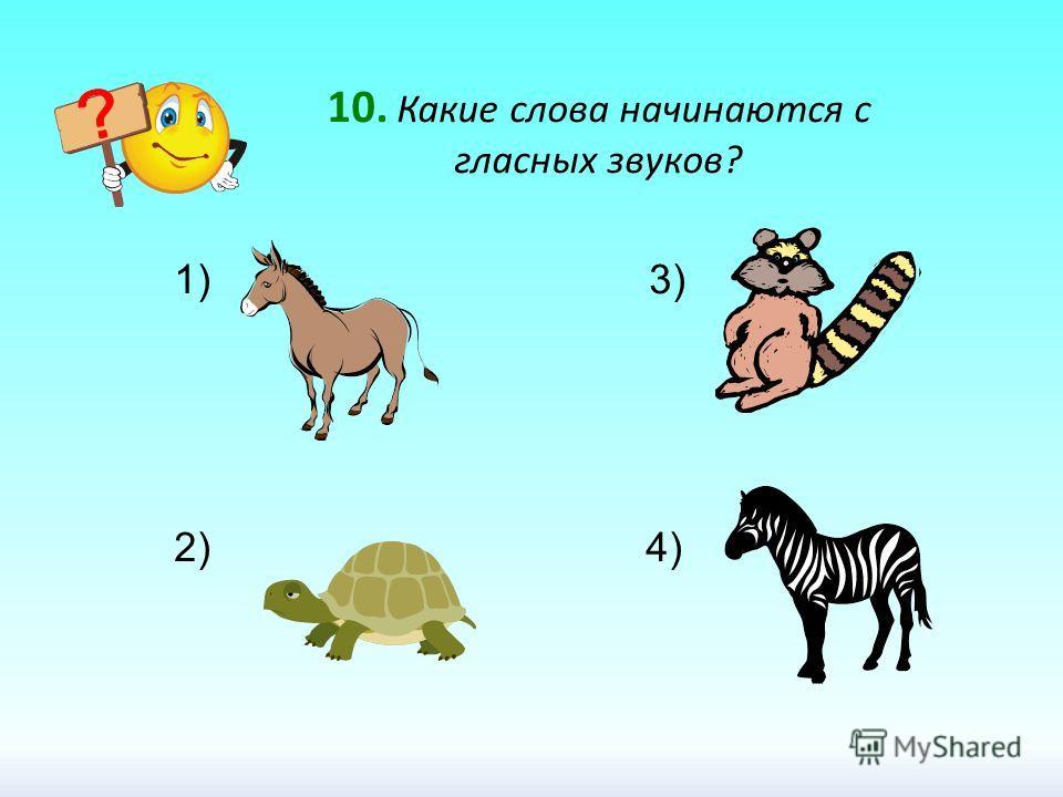 10. Какие слова начинаются с гласных звуков? 1) 3) 2) 4)