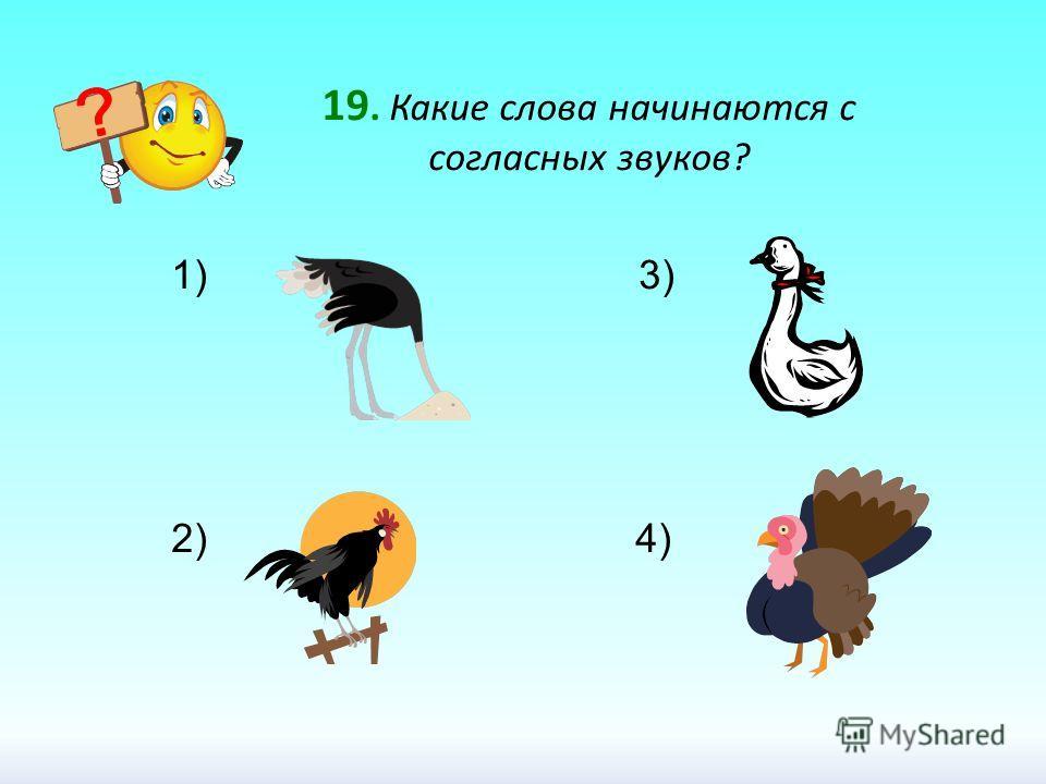 19. Какие слова начинаются с согласных звуков? 1) 3) 2) 4)