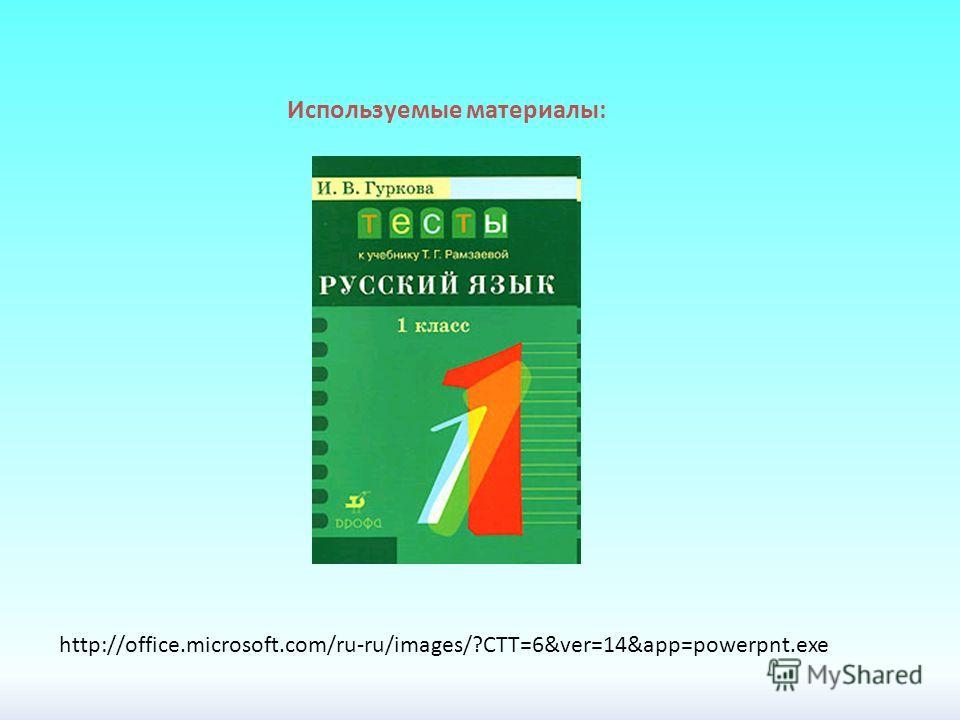 Используемые материалы: http://office.microsoft.com/ru-ru/images/?CTT=6&ver=14&app=powerpnt.exe
