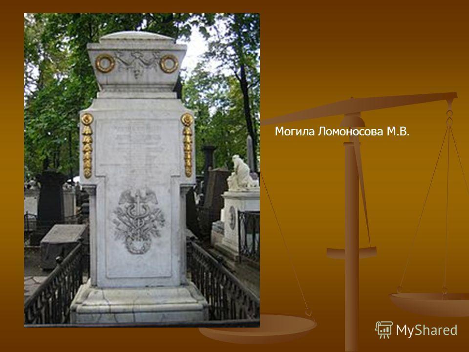 Могила Могила Могила Ломоносова М.В.