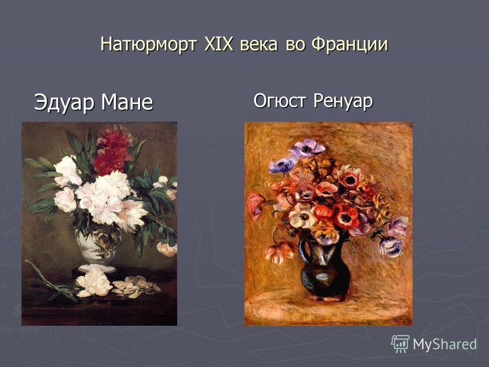 Натюрморт XIX века во Франции Огюст Ренуар Эдуар Мане