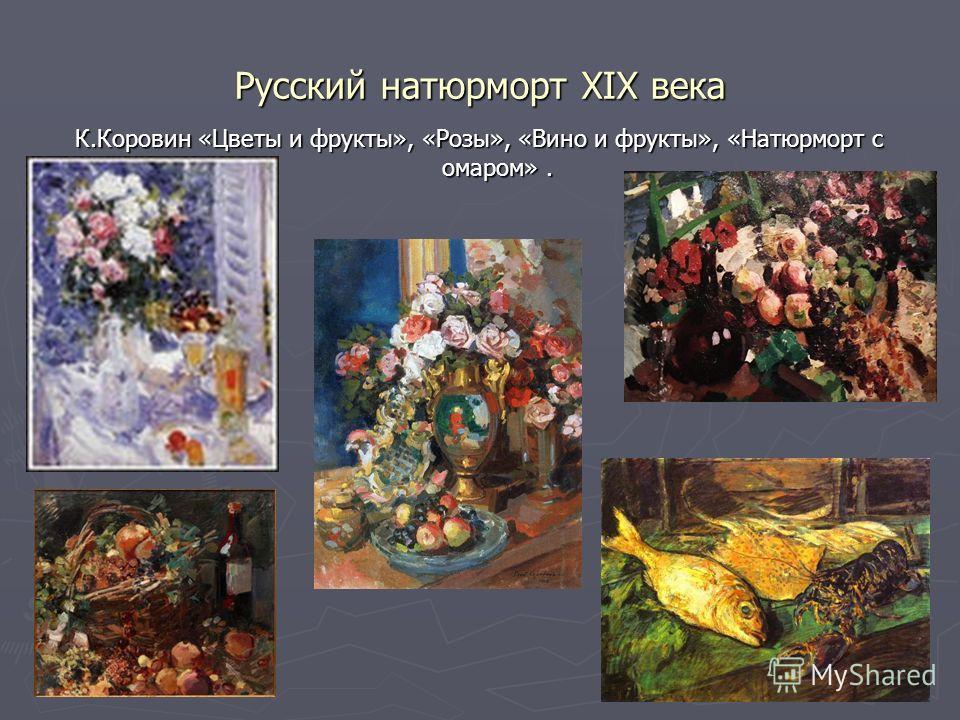 Русский натюрморт XIX века К.Коровин «Цветы и фрукты», «Розы», «Вино и фрукты», «Натюрморт с омаром».