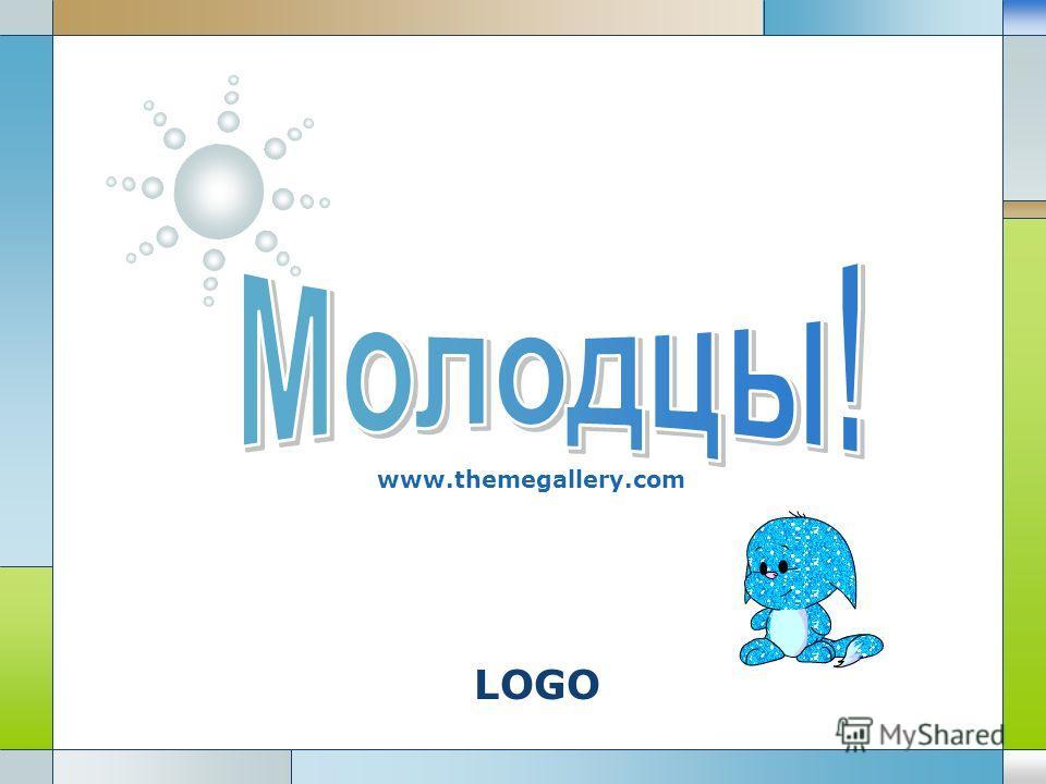 Оценивание теста: «5» – от 33 до 35 баллов «4» – от 30 до 32 баллов «3» - от 17 до 29 баллов «2» - меньше 17 баллов Company Logo www.themegallery.com
