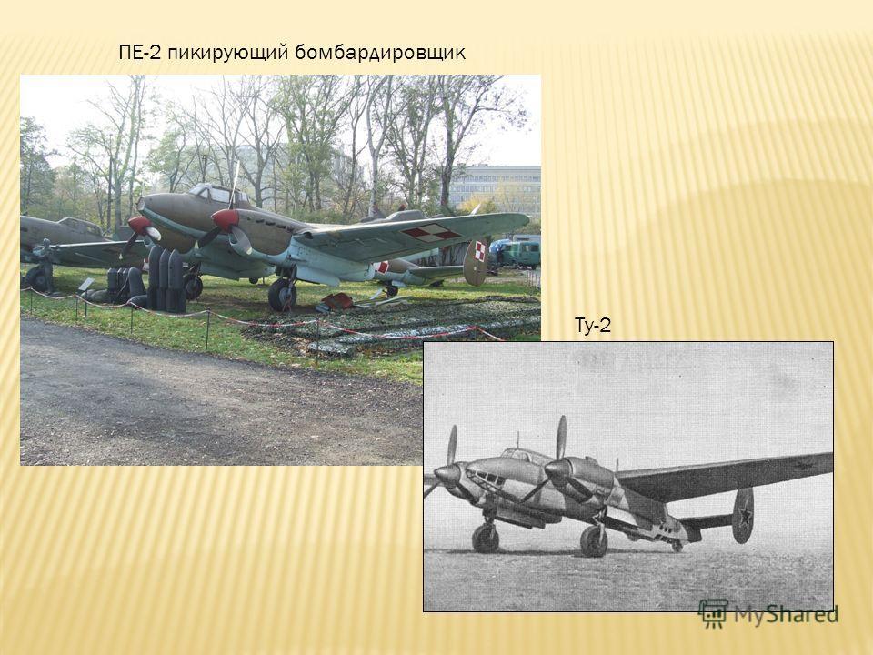 ПЕ-2 пикирующий бомбардировщик Ту-2