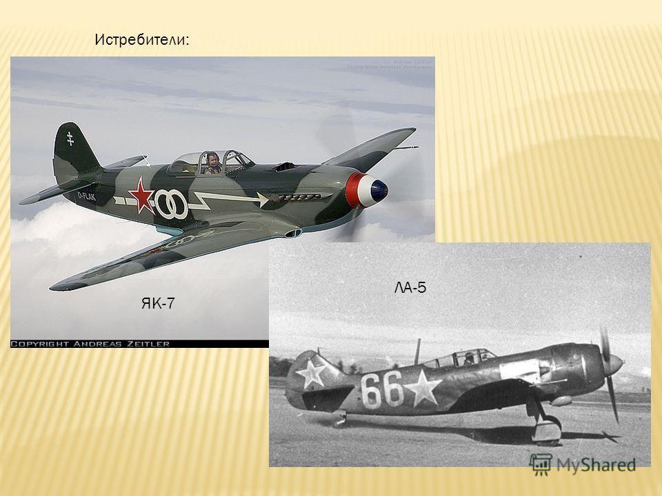 Истребители: ЯК-7 ЛА-5