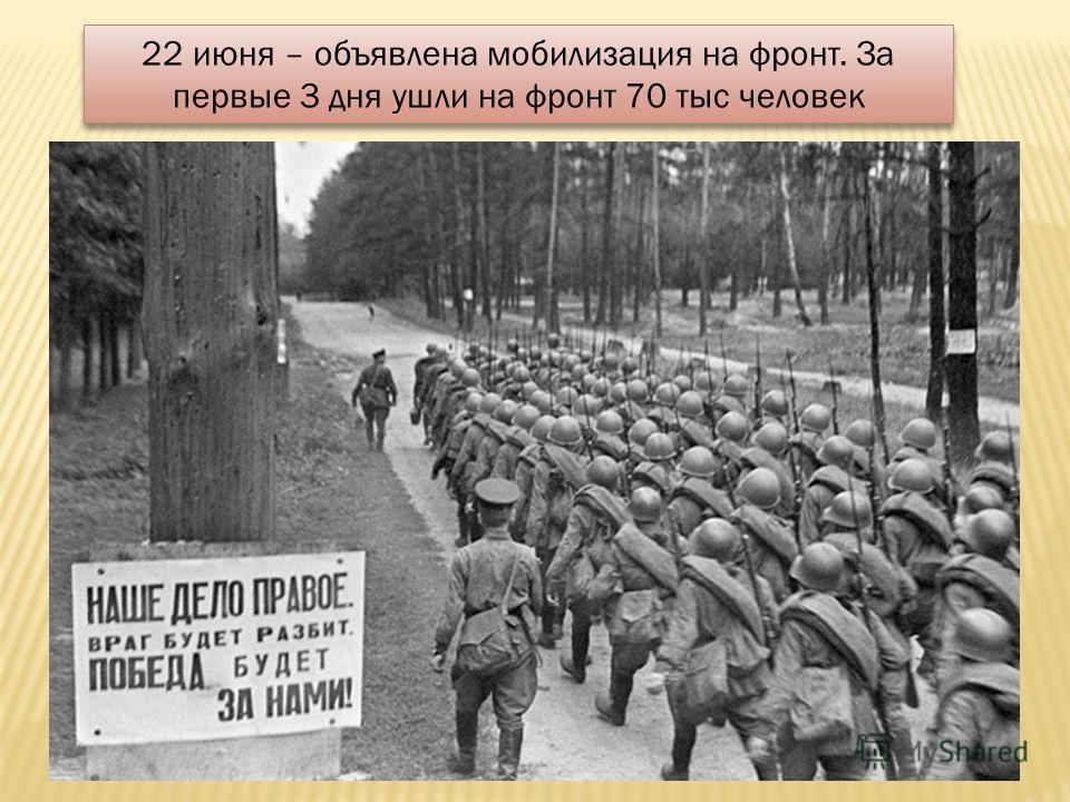 22 июня – объявлена мобилизация на фронт. За первые 3 дня ушли на фронт 70 тыс человек