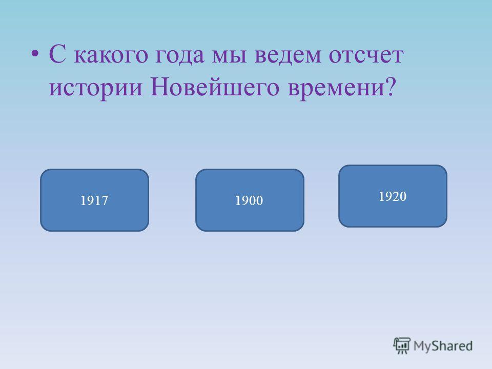 С какого года мы ведем отсчет истории Новейшего времени? 1900 1920 1917