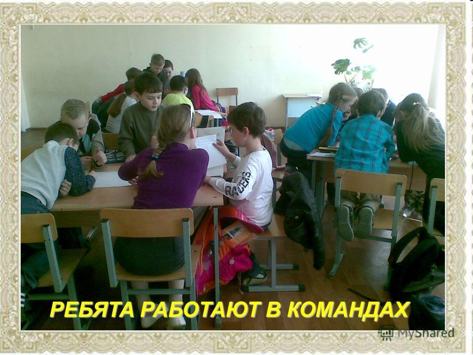 РЕБЯТА РАБОТАЮТ В КОМАНДАХ