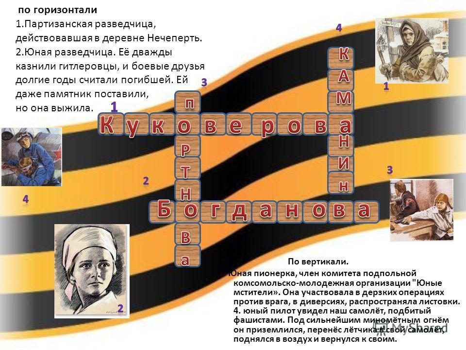 По вертикали. 3.. Юная пионерка, член комитета подпольной комсомольско-молодежная организации