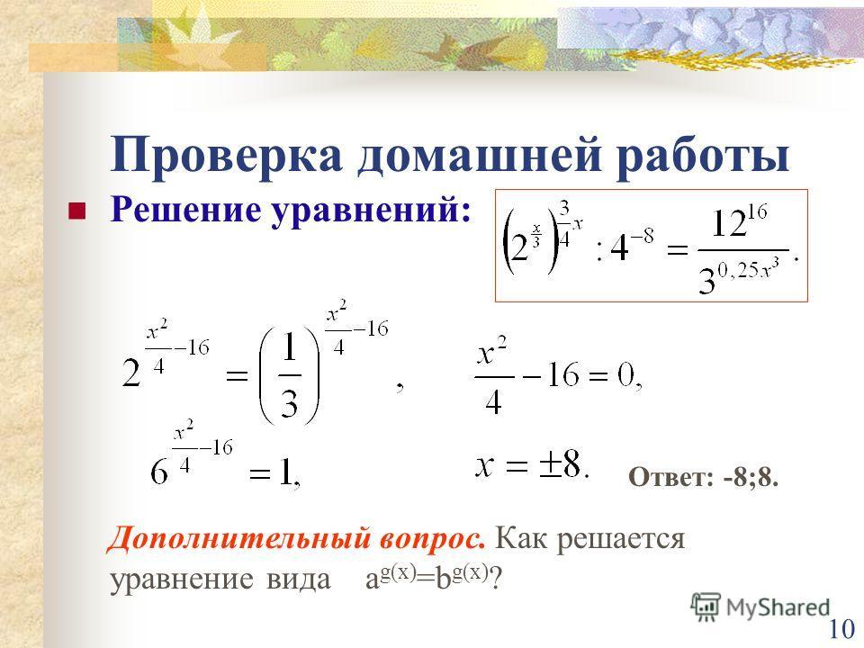 9 Фронтальная работа Решение уравнений У доски ученик самостоятельно решает уравнение.