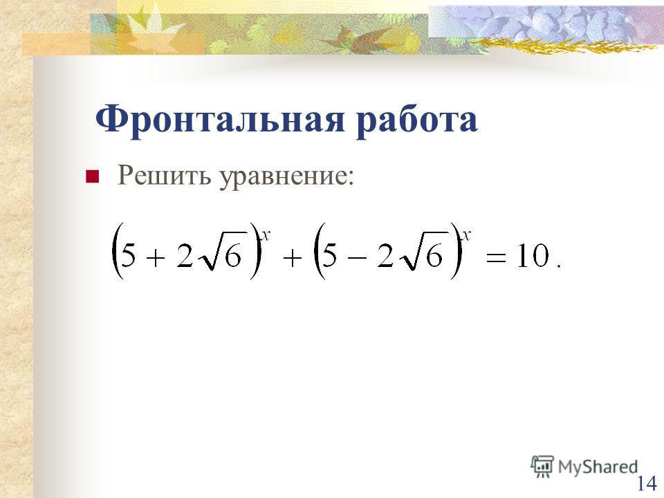 13 Решить графически уравнение (работа на ПК):