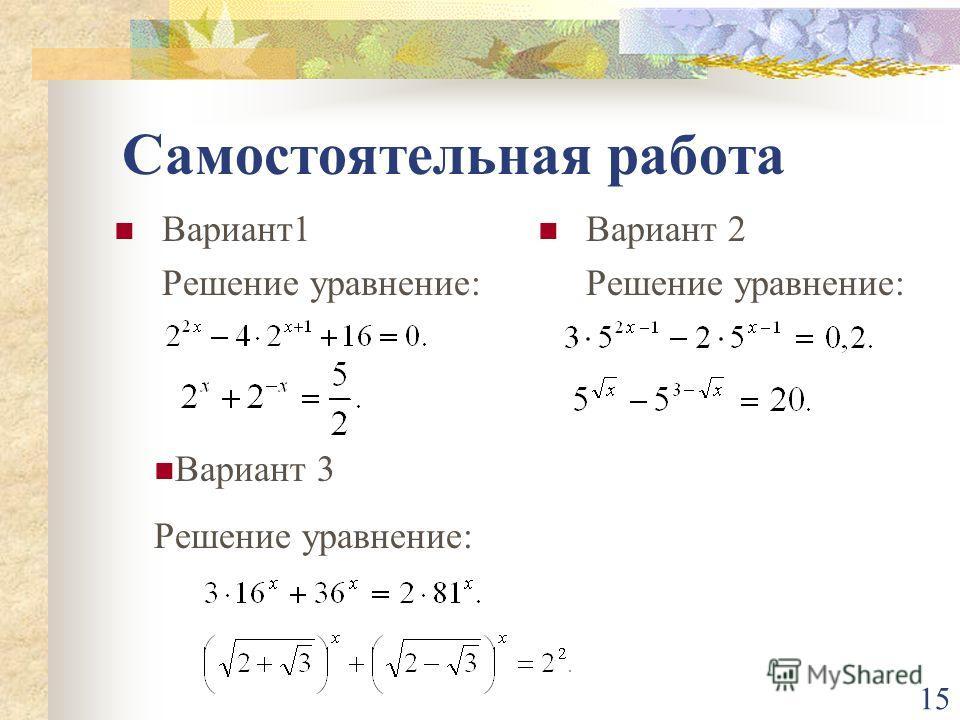 14 Фронтальная работа Решить уравнение: