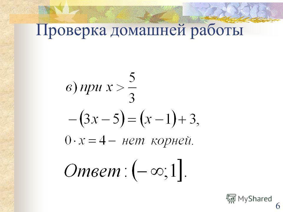 5 Проверка домашней работы Решить уравнение: Т.к. y=2 t -возрастающая, то x = 1 - число не принадлежит рассматриваемому промежутку.